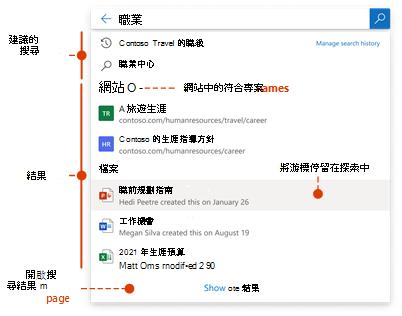 含查詢和建議結果的螢幕擷取畫面 og 搜尋方塊