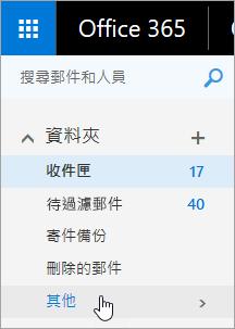 將游標停留在 Outlook 網頁版中的 [導覽] 窗格中的 [更多] 按鈕的螢幕擷取畫面。