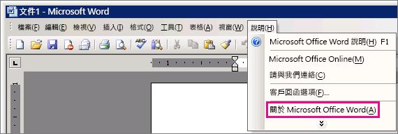 Word 2003 中的 [說明] > [關於 Microsoft Office Word]