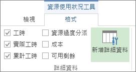 [資源使用狀況工具格式] 索引標籤、[新增詳細資料] 按鈕