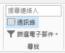 [通訊錄] 位於 [常用] 索引標籤的右側。