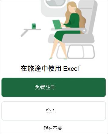 在旅途中使用 Excel