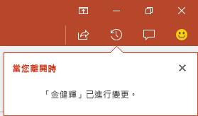 Office 365 的 PowerPoint 會顯示在您離開時對您的共用檔案進行變更的人員