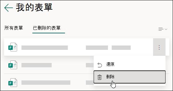 刪除 Microsoft Forms 的刪除表單選項卡上的表單。