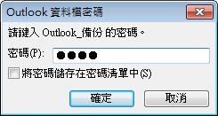 [Outlook 資料檔密碼] 對話方塊