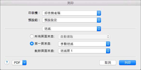當您在 [列印] 對話方塊中選取 [送紙方式] 時,您可以選取紙張來源。