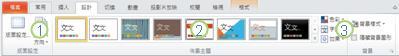 PowerPoint 2010 功能區中的 [設計] 索引標籤。