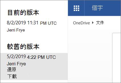 使用 Microsoft 帳戶登入 OneDrive 時,在版本歷程記錄中顯示舊版文件的螢幕擷取畫面