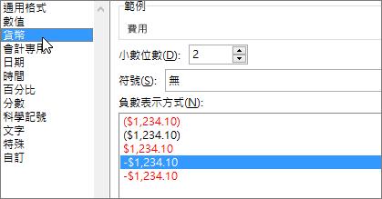 已選取貨幣格式