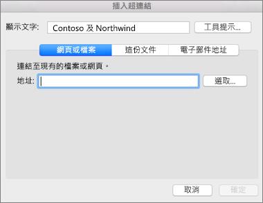 顯示插入網頁、電子郵件地址或文件超連結的選項