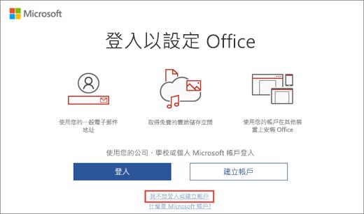 顯示您按一下以輸入 Microsoft HUP 產品金鑰的連結