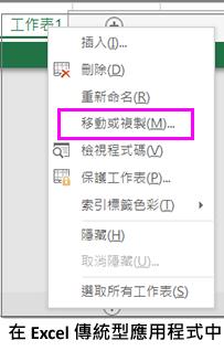 Excel 傳統型應用程式中會顯示複製工作表選項