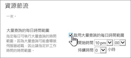 強調顯示 [每日時間] 範圍的 [管理中心] 應用程式設定頁面