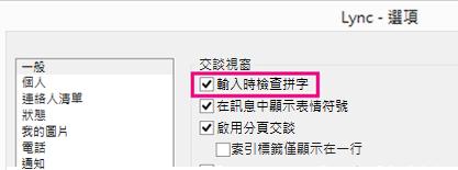 「一般選項視窗中醒目提示拼字檢查的螢幕擷取畫面」