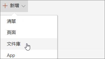 SharePoint Online 中的 [新增] 功能表