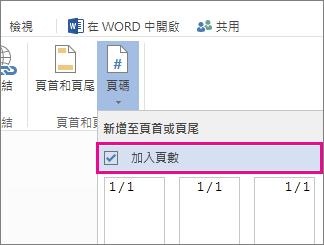 選取以在文件中包含頁面計數與頁碼 (第 X 頁,共 Y 頁) 的核取方塊影像。