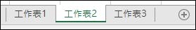 Excel 工作表索引標籤的影像