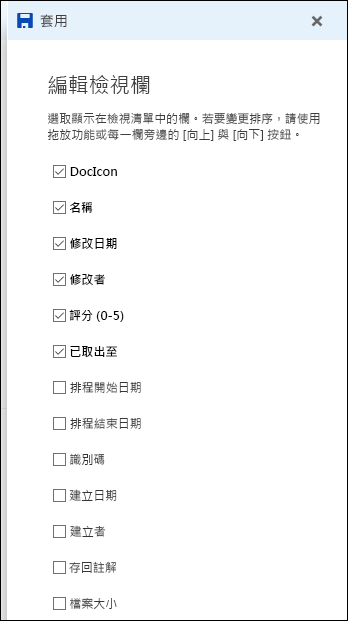 文件庫編輯清單檢視