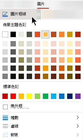 [圖片框線] 功能表具有 [色彩]、[粗細] 和 [線條樣式] 的選項。
