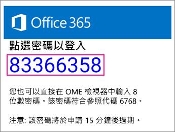 OME 檢視器密碼電子郵件