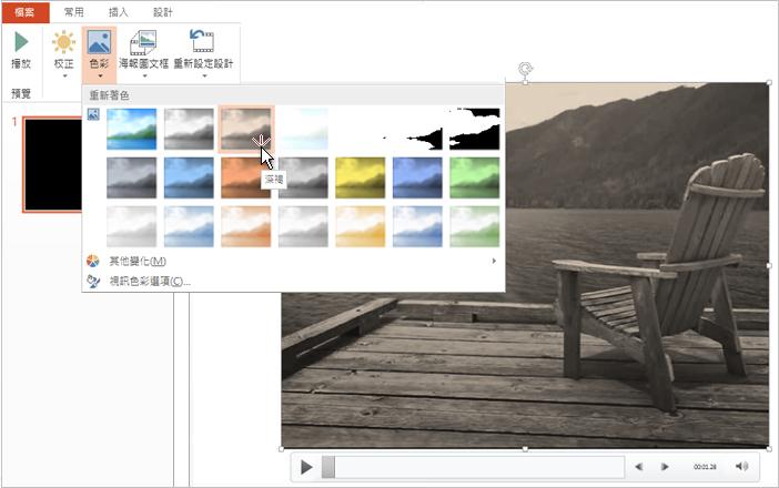 變更視訊資料的色彩