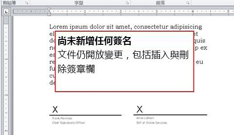 不含第一個簽名的文件,因此仍然開放變更