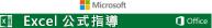 Excel 公式指導