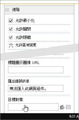 進階區段與反白顯示的目標對象的網頁組件內容