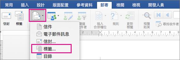 在 [郵寄] 索引標籤上開始合併列印和 [標籤] 選項的 [奇偶
