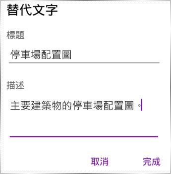 在 Android 版 OneNote 為影像新增替代文字