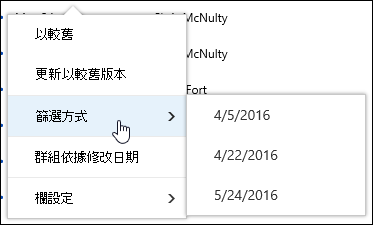 篩選在 Office 365 中的文件庫檢視
