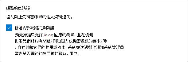 網路釣魚防護的 Microsoft Forms 系統管理員設定