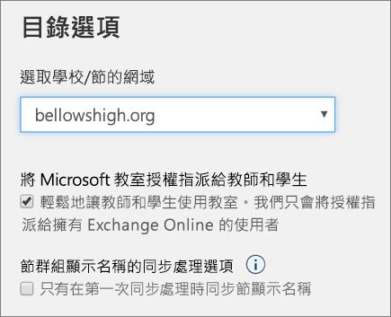為同步處理設定檔所選網域範圍,以及在學校資料同步處理中指派 Microsoft 教室授權和 [節群組顯示名稱] 核取方塊的螢幕擷取畫面