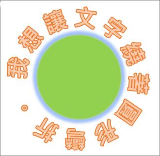 以弧形方式圍繞在圓形周圍的文字