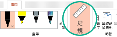尺規樣板位於 PowerPoint 2016 功能區的 [繪圖] 索引標籤上。