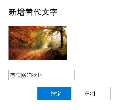 在影像中新增替代文字Outlook。