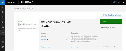 身為全域管理員,登入 portal.office.com,然後移至 [管理員 > 帳單