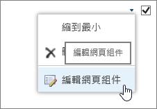 醒目提示的網頁組件編輯功能表