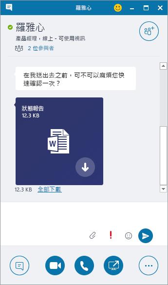 含有內送附件的 IM 視窗螢幕擷取畫面。