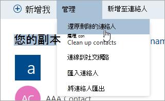 還原已刪除的連絡人] 按鈕的螢幕擷取畫面。