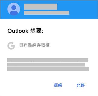 點選 [允許] 以授與 Outlook 離線存取的權限。