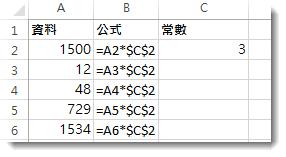 欄 A 中的數字、欄 B 中含 $ 記號的公式,以及 C 欄中的數字 3