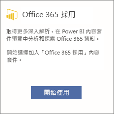 選擇 [Office 365 採用] 卡片上的 [開始使用]
