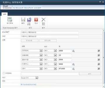 如果您具有適當的權限,您可以編輯許多報表設定,包含標題、描述、排程和報表參數。