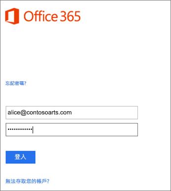 在 Outlook 中登入您的組織帳戶
