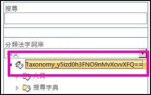 字詞庫管理工具中的樹狀檢視螢幕擷取畫面會顯示分類和子資料夾的名稱。