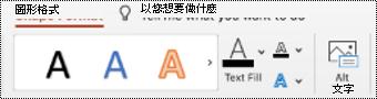 Mac 版 PowerPoint 中圖形功能區上的 [替代文字] 按鈕。