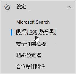 在瀏覽窗格中,按一下 [設定] 圖示,然後按一下 [服務與增益集]。