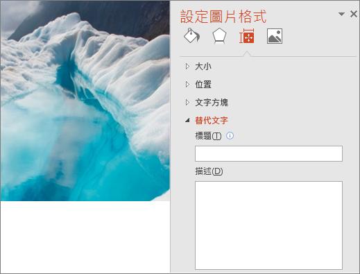 顯示 [設定圖片格式] 對話方塊的 [描述] 方塊中沒有任何替代文字的舊冰蝕湖影像。
