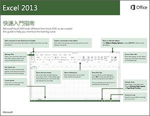 Excel 2013 快速入門指南